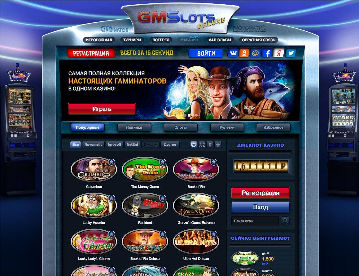 Играть в бесплатные игры онлайн-казино без регистрации - Демо-игры казино