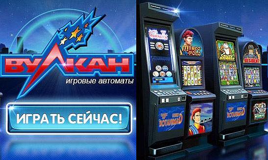 Найти казино вулкан интернет казино реферат