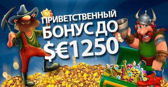 казино онлайн с приветственым бонусом 1000 рублей