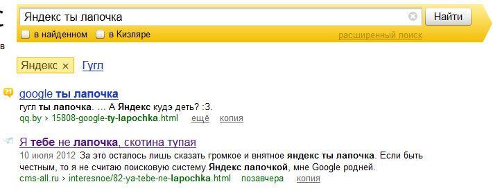 Получаются приколы гугл ты лапочка